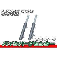 適合車種 SUZUKI/スズキ ADRESS V125 (アドレスV125) CF46A