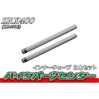 適合車種   ZRX400【ZR400E】