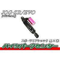全長約260mm リアサスペンション スポーツリアショック 黒/紫 JOG    【適合車種】 ジョ...