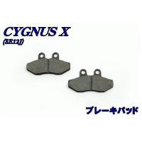 【ブレーキパット参考適合車種】 YAMAHA/ヤマハ CYGNUS X( シグナス ) SE12J