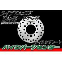 コストパフォーマンスに優れたディスク板です。  【適合車種】 スーパー ディオSR ( Super ...