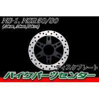 コストパフォーマンスに優れたディスク板です。  【適合車種】 HONDA/ホンダ NSR80 (HC...