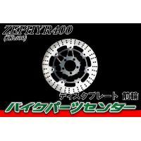 コストパフォーマンスに優れた ディスク板です。  【適合車種】 カワサキ ゼファー400 ZRX40...