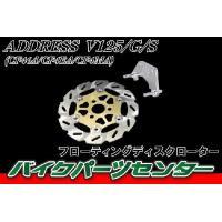 【適合車種】 SUZUKI/スズキ ADRESS V125 (アドレスV125)  キャリパーサポー...