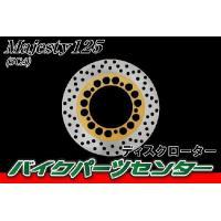 【適合車種】 YAMAHA/ヤマハ MAJESTY125 ( マジェスティー ) 5CA  ※こちら...