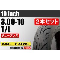 タイヤ 300-10 4PR T/L 前後2本セット  参考適合車種 【ホンダ・フロント/リア】 ラ...