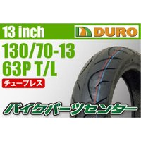 DUROタイヤ 130/70-13 63P DM1057 T/L マグザム イプシロン スカイウェイブ250 リア スクーター バイクパーツセンター