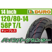 DUROタイヤ 120/80-14 58P DM1092 T/L 品 バイクパーツセンター