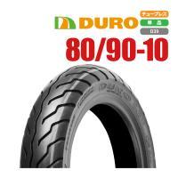 商品名:DUROタイヤ 80/90-10 35J D39