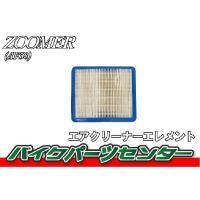 【適合車種】 ズーマー AF58 スマートディオ/DX AF56/AF57 バイト AF59 クレア...