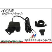 バイク用シガーソケットです。 携帯充電器などの電源確保に最適!