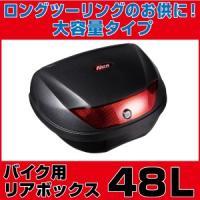 商品名:リアボックス 48L 汎用ベース付き 商品説明:容量48L      サイズ幅60×高32×...