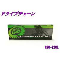 【適合車種】 ホンダ カブ C50 スーパーカブ50 XR50  420-120L