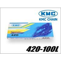 KMCチェーン 420 420-100リンク 新品 バイクパーツセンター