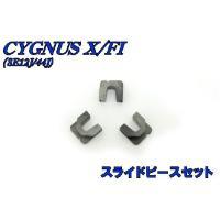 【参考適合車種】 YAMAHA/ヤマハ CYGNUS X/シグナスX  SE12J SE44J