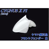 【参考適合車種】 YAMAHA/ヤマハ CYGNUS X/シグナスX SE44J