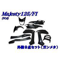 【参考適合車種】 YAMAHA/ヤマハ MAJESTY125 Fi /マジェスティ 5CA