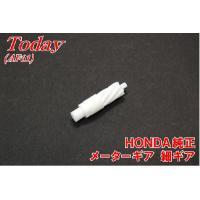【適合車種】 HONDA/ホンダ TODAY ( トゥデイ ) AF61