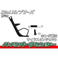 【適合車種】 HONDA/ホンダ Dio110/BREEZE110 JF31