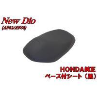 【適合車種】 HONDA/ホンダ ディオ (AF62)