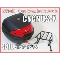 シグナスX リアボックス トップケース 30L