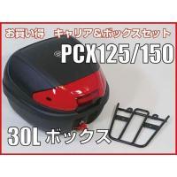 pcx 新型pcx125 pcx150用リアキャリア リアボックスセット30L
