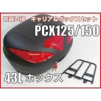 pcx 新型pcx125 pcx150用リアキャリア リアボックスセット43L
