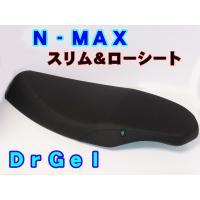 ヤマハ N‐MAX NMAX155 ドクタージェル スリム&ローシート。 シート側面をギリギリまでス...