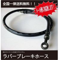 送料無料 ラバー ブレーキホース ゼファー400/χマスター~分岐