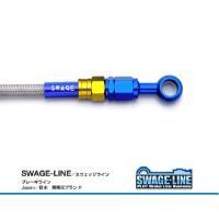・メーカー: SWAGE-LINE スウェッジ ライン ・商品説明: ステンレスメッシュ リアブレー...