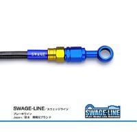ZRX400 2 94-97  リアブレーキホースキット ゴールド/ブルー メッシュ ブラックスモーク SWAGE-LINE 長さ変更可能
