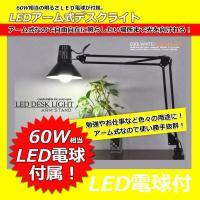 白熱電球60W相当のLED電球使用! 高輝度LEDアーム式スタンドライト  定格消費電力 40W ※...