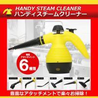 ハンディスチームクリーナー HGS-35Y    JANコード 4560494163750   サイ...