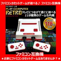 最初から118種類のゲームを搭載! プレイコンピューターレトロ/ファミコン互換機  ●パッケージサイ...