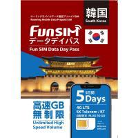 韓国 5日間 高速無制限 4G/3G データ通信専用 FunSIMオリジナル プリペイドSIMカード
