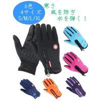 スマホ対応 手袋 メンズ  レディース 防寒 防風 グローブ スマートフォン タッチパネル 自転車