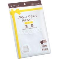 オオサキメディカル  dacco 乳帯 A−700 フリーサイズ 母乳パッド2枚付|biomedicalnet