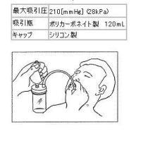 あすつく  手動式吸引器 ブルークロス社製  HA-210  携帯用  管理  痰吸引|biomedicalnet|02