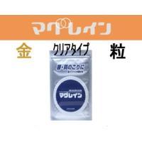 メール便  マグレインクリア(240粒) 金粒 鍼灸|biomedicalnet