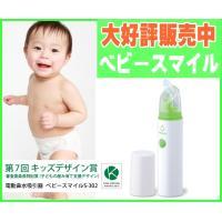 当店限定☆1年間無償で専門家に育児相談が出来るお得なセットです☆ベビースマイルは、赤ちゃんの鼻水をや...