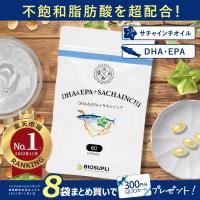 DHA&EPA+サチャインチ 120粒| DHA EPA サプリメント ランキング1位 α-リノレン酸 ドコサヘキサエン酸 子供