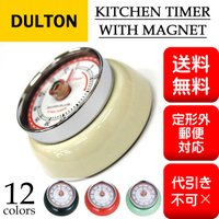 DULTON ダルトン キッチンタイマー ウィズ マグネット KITCHEN TIMER WITH MAGNET 100-189 磁石付き 送料無料
