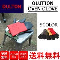 DULTON ダルトン グラットン オーブン グローブ GLUTTON OVEN GLOVE A515-543 ミトン 耐熱手袋 メール便送料無料