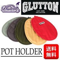 DULTON ダルトン グラットン ポット ホルダー GLUTTON POT HOLDER ミトン 耐熱手袋 メール便送料無料