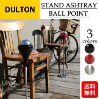 Dulton ダルトン STAND ASHTRAY BALL POINT スタンド アッシュトレイ ボールポイント  灰皿 屋外 送料無料
