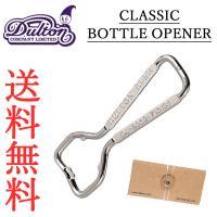 DULTON ダルトン クラシック ボトル オープナー CLASSIC BOTTLE OPENER S310-106 栓抜き 送料無料