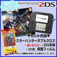 【セット内容】 ・3DSソフト モンスターハンターダブルクロス ×1 (4976219080590)...