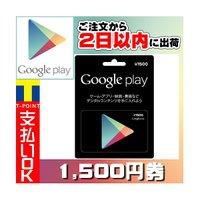 「Google Play ギフトカード 1500円分」です。 失効寸前のTポイントでの交換などにご利...