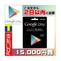 「Google Play ギフトカード 15000円分」です。 失効寸前のTポイントでの交換などにご...