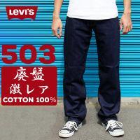 503 ルーズ フィット ストレート  【カラー】 0317:プレミアムインディゴリンス  【サイズ...